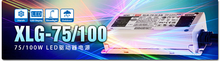 XLG-75/100 系列 75/100W LED驅動器電源
