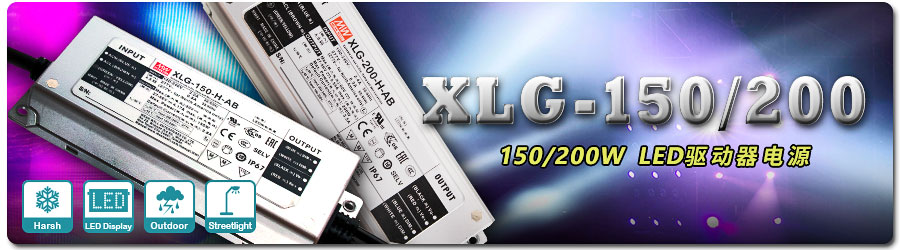XLG-150/200 Series 150/200W LED驱动器电源
